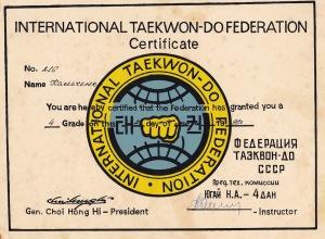 сертификат ссср
