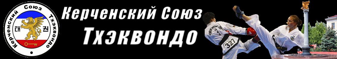 Керченский Союз Тхэквондо